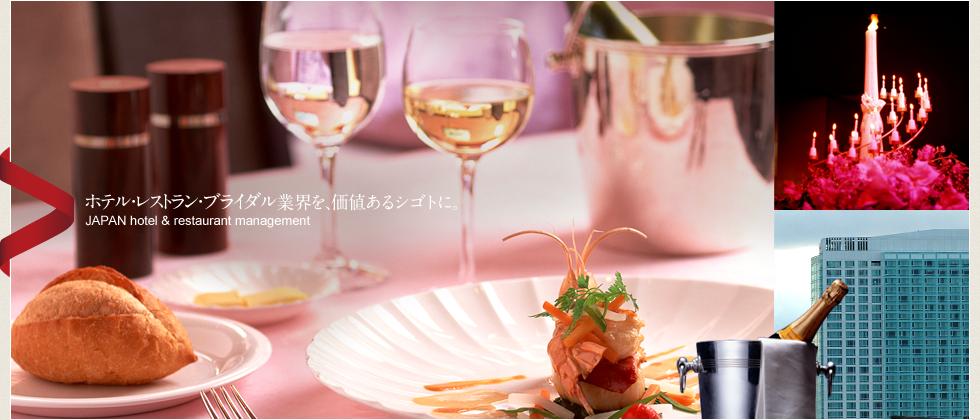 NPO法人日本ホテルレストラン経営研究所