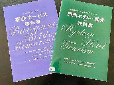 旅館ホテル・観光の教科書