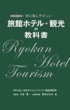 旅館ホテル観光