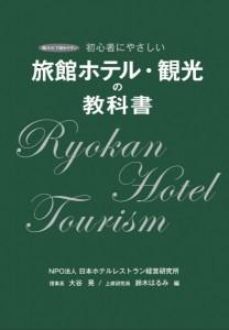 旅館・ホテル観光の教科書